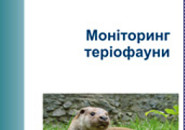 Mammals&modelling:10-th issue of Ukraine Theriology Society
